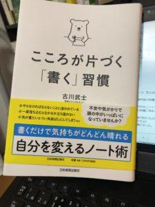 『こころが片づく「書く」習慣』古川武士著(習慣化コンサルタント)