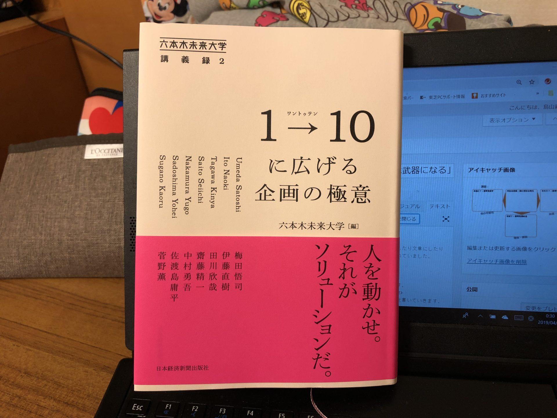 『1→10に広げる企画の極意』(六本木未来大学編日本経済新聞出版社
